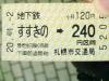 Sapporosubway01_2