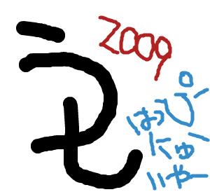 Cocolog_oekaki_2009_01_01_03_45